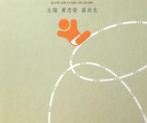 《人体意外自救和救助》扫描版[PDF]