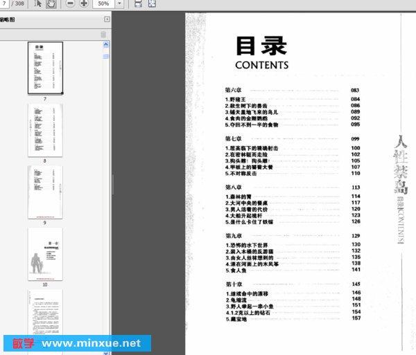 学习网www.minxue.net下载地址:[人性禁岛2-海魔号].破禁果.扫描版.