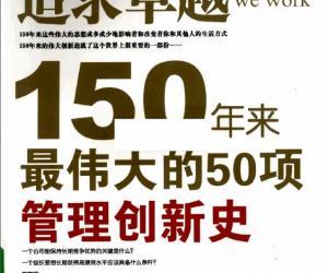 《追求卓越150年来最伟大的50项管理创新史》扫描版[PDF]