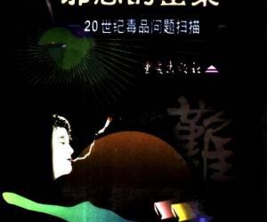 《邪恶的罂粟:20世纪毒品问题扫描》扫描版[PDF]