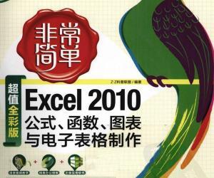 《非常简单:Excel_2010公式函数图表与电子表格制作》全彩