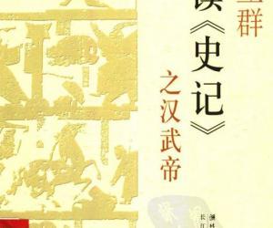 《王立群读《史记》之汉武帝》扫描版[PDF]