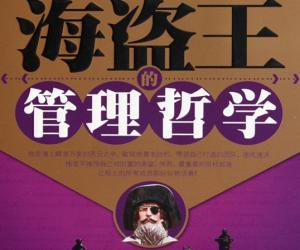 《海盗王的管理哲学》扫描版[PDF]
