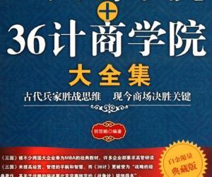 《三国商学院+36计商学院大全集》扫描版[PDF]