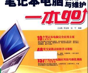 《笔记本电脑使用与维护一本GO》扫描版[PDF]
