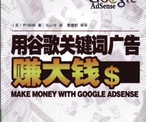 《用谷歌关键词广告赚大钱》扫描版[PDF]