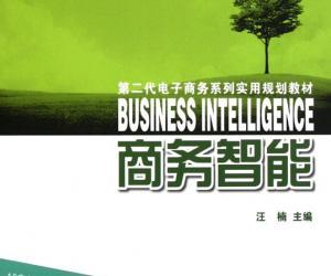 《商务智能》扫描版[PDF]
