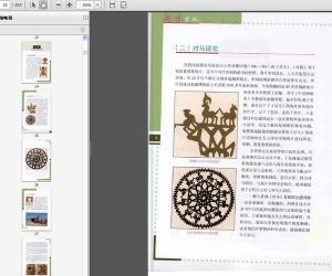 《趣味剪纸》彩印版[PDF]