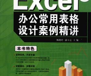 《Excel办公常用表格设计案例精讲》高清扫描版[PDF]