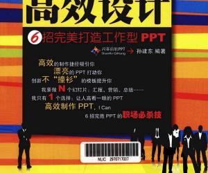 《PPT高效设计:6招完美打造工作型PPT》高清彩图版[PDF]