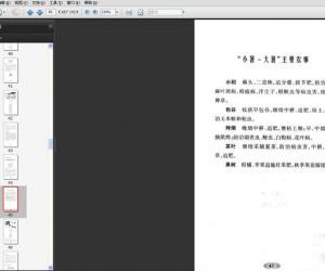 《二十四节气歌新读》扫描版[PDF]