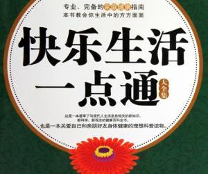 《快乐生活一点通大全集》扫描版[PDF]