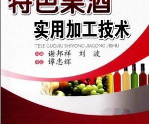 《特色果酒实用加工技术》扫描版[PDF]