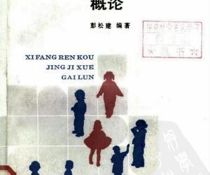 《西方人口经济学概论》扫描版[PDF]