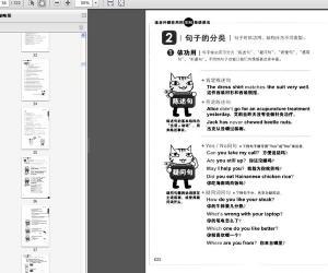 《图解英语一本就GO》扫描版[PDF]