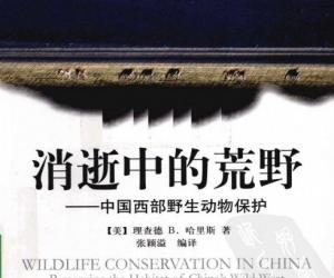 《消逝中的荒野——中国西部野生动物保护》扫描版[PDF]