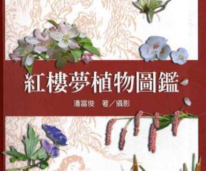 《红楼梦植物图鉴》扫描版[PDF]