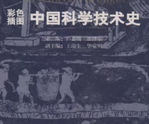 《彩色插图中国科学技术史》扫描版[PDF]