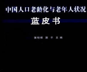 《中国人口老龄化与老年人状况蓝皮书》扫描版[PDF]