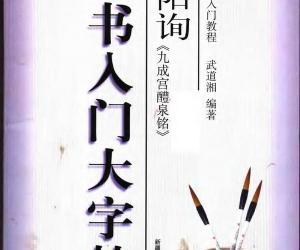 《欧阳询楷书入门大字帖》扫描版[PDF]