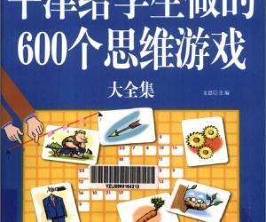 《牛津给学生做的600个思维游戏大全集》彩图版[PDF]