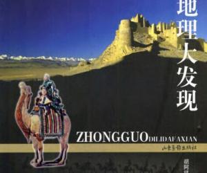 《中国地理大发现》扫描版[PDF]
