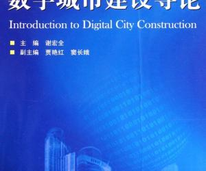 《数字城市建设导论》扫描版[PDF]