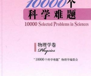《10000个科学难题·物理学卷》扫描版[PDF]