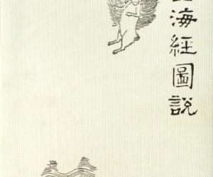 《古本山海经图说》扫描版[PDF]