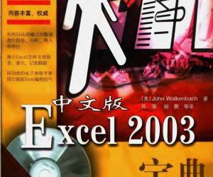 《中文版Excel 2003宝典》扫描版[PDF]