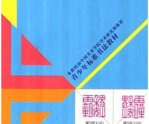 《青少年标准书法教材:标准篆刻刻印的刀法与章法》高清