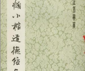 《赵孟頫小楷道德经真迹》高清版[PDF]
