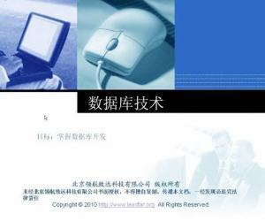 《【领航致远-王博老师】数据库教学视频》开放式课程[WMV]