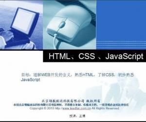 《【领航致远-王博】html,js,css基础视频教程》[WMV]