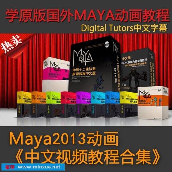 《Maya2013动画中文视频教程合集(Digital Tutors中文字幕) 学原汁原味的国外Maya动画教程 满果动画中文视频(不断更新中)[MP4] 》(Digital Tutors 中文字幕动画教程合集)maya2013[MP4]