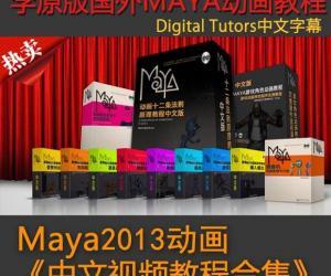 《Maya2013动画中文视频教程合集》