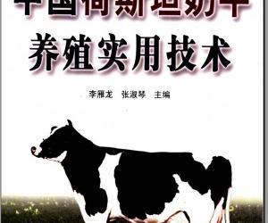 《中国荷斯坦奶牛养殖实用技术》扫描版[PDF]