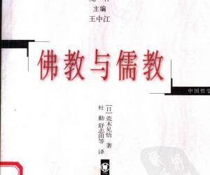 《佛教与儒教》扫描版[PDF]