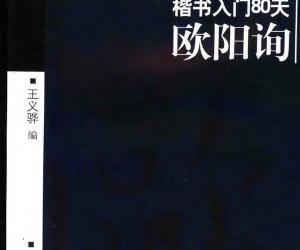 《楷书入门80天--欧阳询》扫描版[PDF]