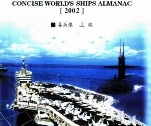 《简明世界舰船年鉴·2002》扫描版[PDF]