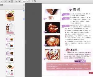 《川湘菜招招鲜》全彩版[PDF]