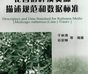 《花苜蓿种质资源描述规范和数据标准》扫描版[PDF]