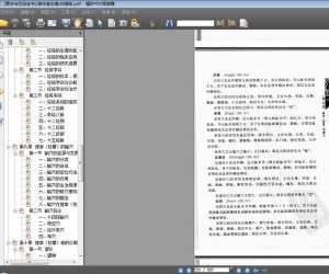 《理法与流派全书》扫描版[PDF]