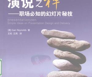 《演说之禅:职场必知的幻灯片秘技》扫描版[PDF]