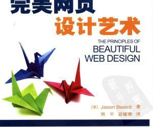 《完美网页设计艺术》彩图版[PDF]