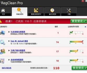 《系统注册表清理软件》(Regclean Pro)6.21.65[压缩包]
