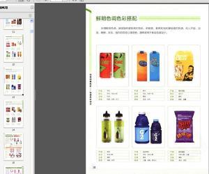 《完美创意色彩  包装色彩设计》全彩版[PDF]