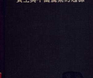 《黄土与中国农业的起源》扫描版[PDF]