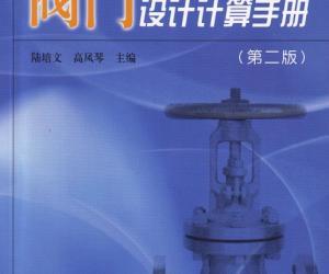 《阀门设计计算手册》扫描版[PDF]