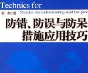 《防错、防误与防呆措施应用技巧》扫描版[PDF]